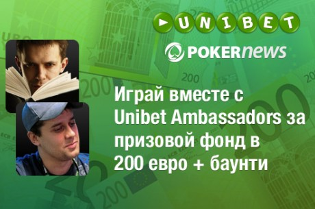 Текущий рейтинг PokerNews Series на Unibet