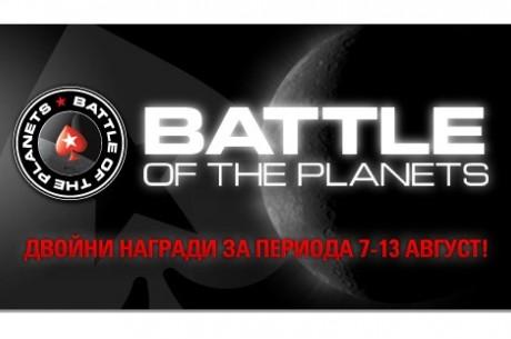 Седмица на двойните награди в Битка на планетите