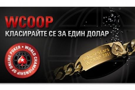 Регионални фрийрол квалификации за WCOOP