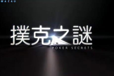 《扑克之谜》2010 Aussie Millions中文解说