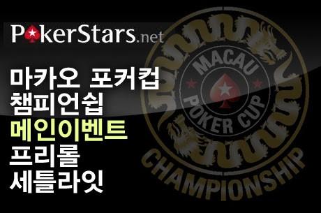 포커뉴스가 PokerStars와 함께하는 Macau Poker Cup Championship 프로모션!