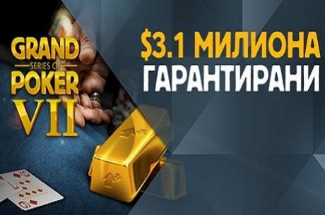 Grand Series of Poker VII се завръщат в Betfair