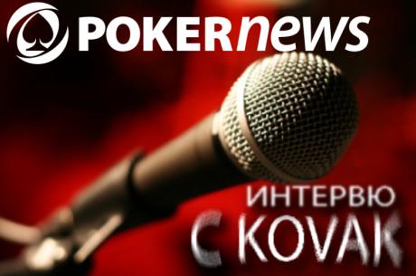 PokerNews интервю с българския покер феномен K0VAK