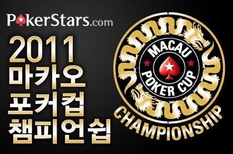 마카오 포커컵 챔피언십 메인 이벤트 시작! 데이1a의 칩리더는 한국인!!