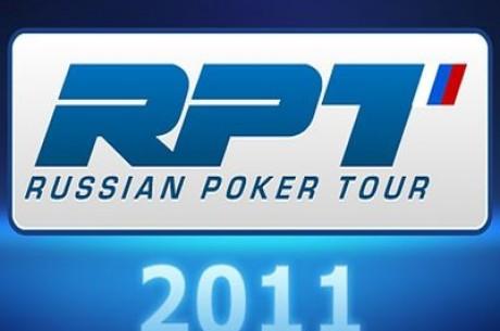 Russian Poker Tour: Покер про собрались в Киеве
