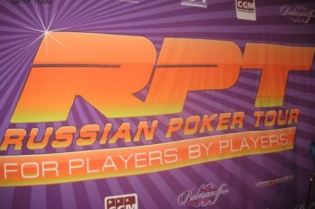 Андрей Дорожкин чиплидер по итогам первого дня Main Event RPT Kиев