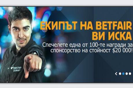 Спечелете една от 100-те сделки за онлайн спонсорство...