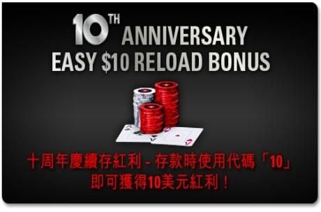 扑克之星十周年红利促销