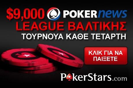 Παίξτε στο $9,000 PokerStars Baltic League πριν να είναι πολύ αργά