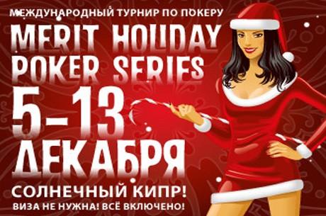 Merit Holiday Poker Series 2011: праздник покера продолжается