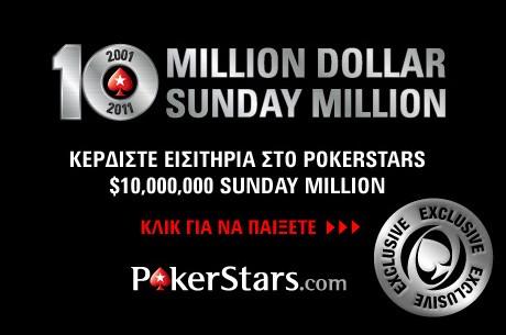 Προκριματικά του PokerStars για 100 θέσεις στο $10M Sunday Million