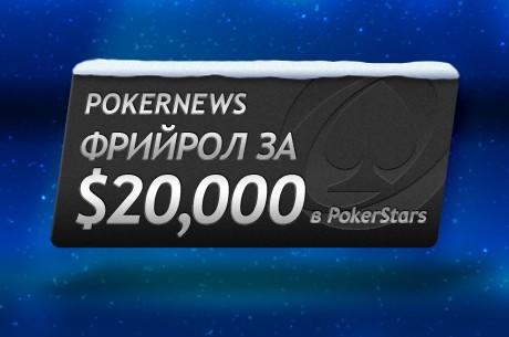 Представяме ви новия PokerNews $20K PokerStars фрийрол
