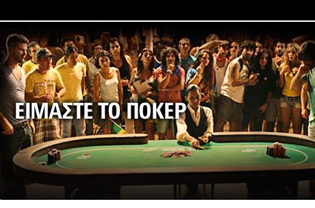 Οι καινούριες διαφημίσεις του PokerStars