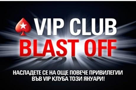 """Януарска промоция на PokerStars """"VIP Club Blast Off"""""""