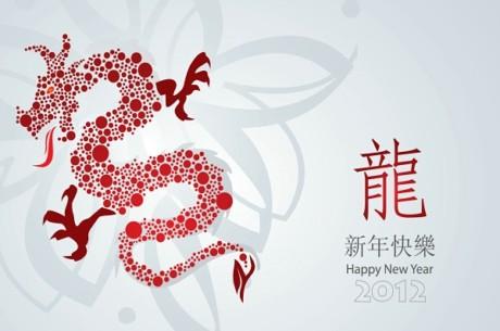 2012 新年快乐!