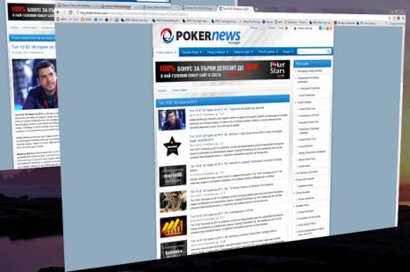 Обзор: Топ 10 Български покер успеха за 2011