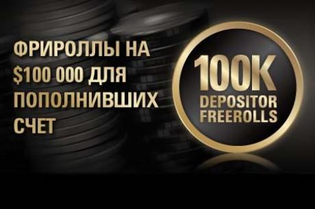 $100 000 фрироллы на PokerStars для пополнивших счет