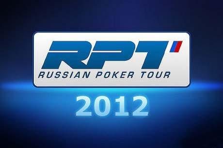 Russian Poker Tour Grand Final пройдет 16-26 марта в Киеве