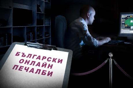 """Печеливша събота за Славен """"suarez_BG"""" Попов и..."""
