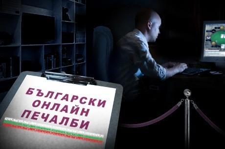 Лавина български печалби в неделната вечер за над...