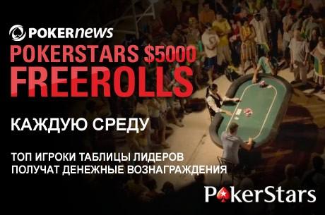 Пройдите отбор на еженедельный $5,000 PokerNews фриролл на...
