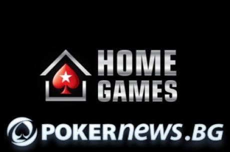PokerNews.bg Home Games турнир тази вечер от 21:00ч в PokerStars