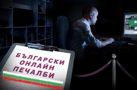 Български покер печалби от изминалия ден