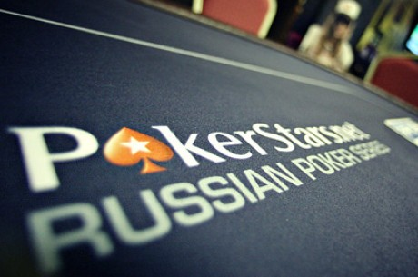 Гранд Финал Russian Poker Series: 11-20 мая