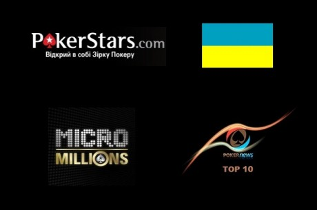 Україна на Micro Millions, ТОП 10 МТТ гравців на PokerStars