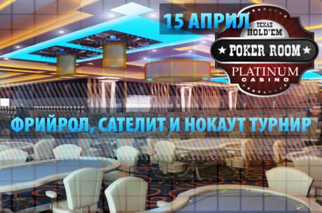 Покер училище със Славен Попов, фрийрол и турнир с...