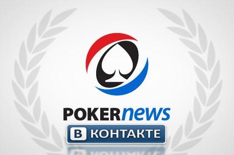 Ru.PokerNews Вконтакте!