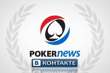 Подпишись на новости Ru.PokerNews Вконтакте!