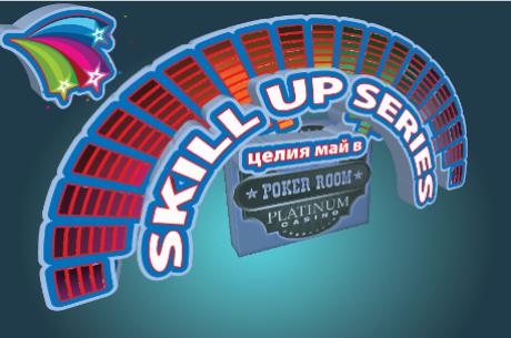 Platinum Skill Up Series - през май хем задобряваш, хем пробваш...