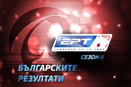 Обзор на българските резултати от сезон 8 на European Poker...