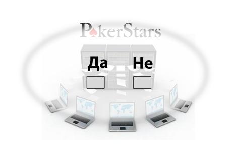 PokerStars гони здраво статистическите сайтове: наред са...