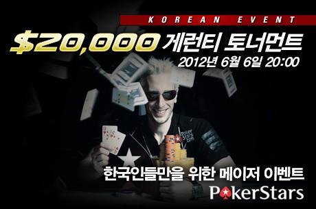 포커스타즈 한국 메이저 이벤트!