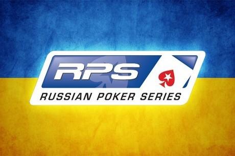 Kirill Kustov, líder del Día 2 de la Russian Poker Series Grand Final Kiev 2012