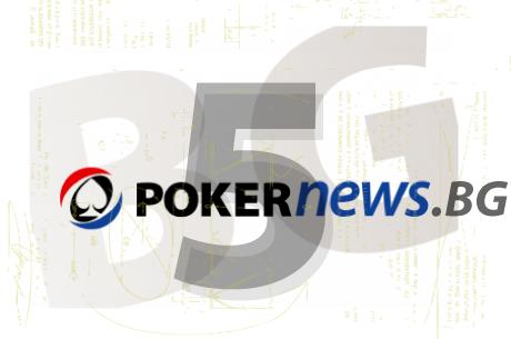 PokerNews.bg стана на 5 години със страхотен подарък