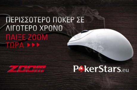 Δοκιμάστε τώρα στο PokerStars το μοναδικό Zoom Poker!