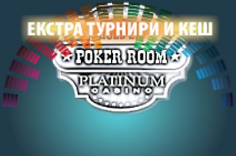 Последни два сателита за Eureka Poker Tour и Knock'em out турнир в...