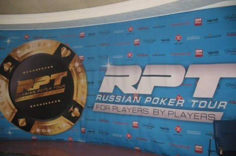 Russian Poker Tour в Одессе сорван