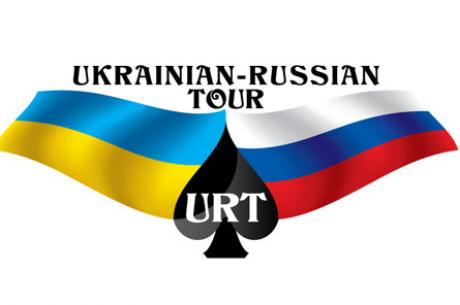 URT приглашает на летнюю серию в Киев