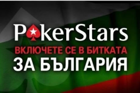 България на крачка от World Cup of Poker финал на Бахамите
