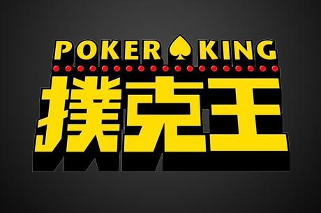 Stanly Choi摘走澳门豪客扑克慈善挑战赛桂冠