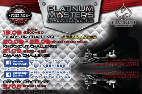 Сателити за нокаут турнира на Platinum Masters Series от 17...