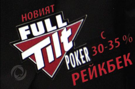 Новият Full Tilt рейкбек - до 30 процента по принцип и до 35...