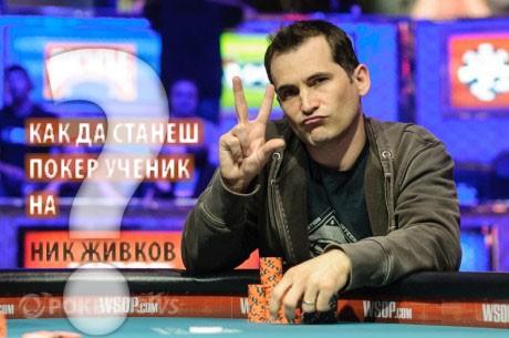 Как да станеш покер ученик на Ник Живков?