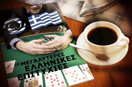 Πενταψήφια cashes από Έλληνες παίκτες στα τραπέζια του...
