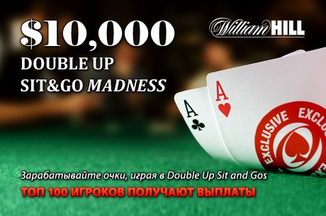 Выиграйте часть от $10,000 в промо-акции DoubleUp Sit and Go...