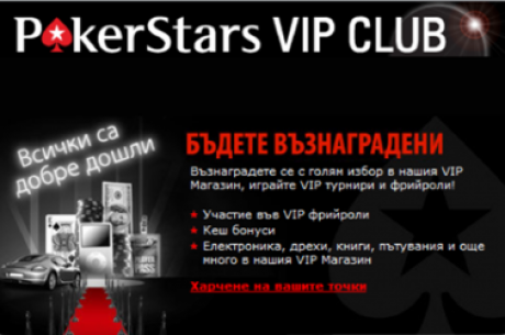 Хромиране на  PokerStars VIP Клуб - съвсем скоро